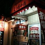 よっちゃん広島風お好み焼き -