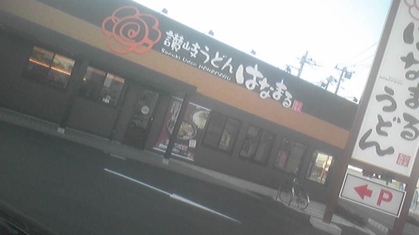 はなまるうどん  入間東藤沢店