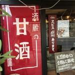 あんこ椿 - 米麹100%で作る極上甘酒。