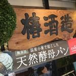 あんこ椿 - あんこ椿は、国の濁酒特区の酒造場のあるカフェレストラン
