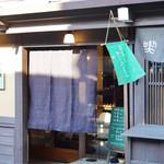 喫茶去かつて - 昔のお店を改装