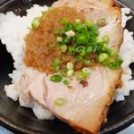 ひむろ - 炙りチャーシュー丼