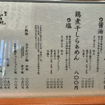 麺や いま村 - メニュー