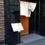 63832405 - 鮨政 西口店 入口