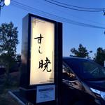 すし暁 - 看板