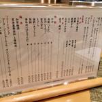 すし暁 - 飲み物メニュー
