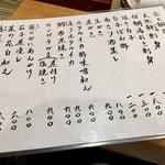 すし暁 - 一品ものメニュー