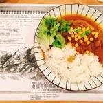 東福寺野倶楽部 - チキンカレー 1130円