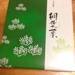 63840082 - 桐葉菓 10個入り 1320円