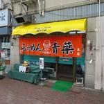63840904 - 旭川らぅめん 青葉 本店