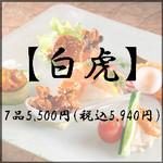 中国料理 吉珍樓 - 白虎コース