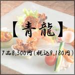 中国料理 吉珍樓 - 青龍コース