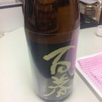 日本酒飲み放題酒場 日本酒ラボ - 百春