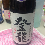 日本酒飲み放題酒場 日本酒ラボ - 登龍