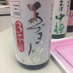 日本酒飲み放題酒場 日本酒ラボ - あづまみね
