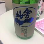 日本酒飲み放題酒場 日本酒ラボ - 会州一