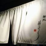 麺処 篠はら - 暖簾  修行元の「麺処 ほん田」寄贈