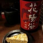 集っこ - お通しと花陽浴(日本酒)