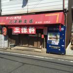 三洋軒支店 - お店です