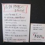 担々麺屋 炎 - 店舗移転のお知らせ2017.03.12