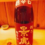 和遊食 肴菜や - 日本酒越乃景虎