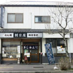 朝日屋 うどん店 - 名古屋駅 太閤通口 朝日屋 うどん店