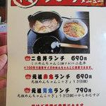6386395 - 平日17時までやってるランチメニュー。しかも営業時間は翌5時までという居酒屋系麺店。