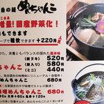 6386396 - コレが基本の、元祖めんちゃんこ。国産野菜化して野菜量を増大したらしいです。