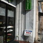 山田家 ふうき豆本舗 -