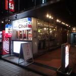 立喰酒場 Choi - 外観