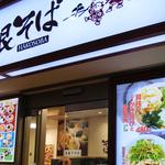 名代 箱根そば - 判りにくいですが東口店