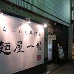 麺屋一龍 -