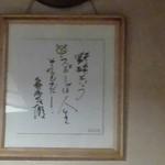 天ぷら 中山 - 長嶋さんのサイン