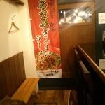 名古屋コーチンラーメン -