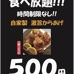 上野 寄せ家 - 17時よりから揚げ食べ放題やっております‼️