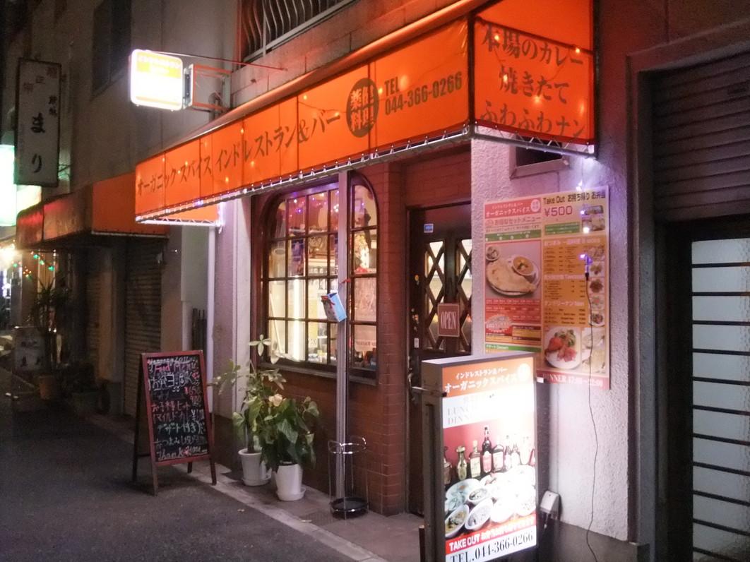 インドレストラン&バー オーガニックスパイス