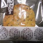 小宮せんべい本舗 - ごま吹雪(80円+税)