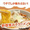 Noodle shop Yan