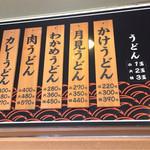 うまじ家 豊浜店 - メニュー