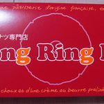 リンリンリン - おすすめテンボックスの箱