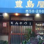 豊島屋 - 老舗然とした店構えですね。