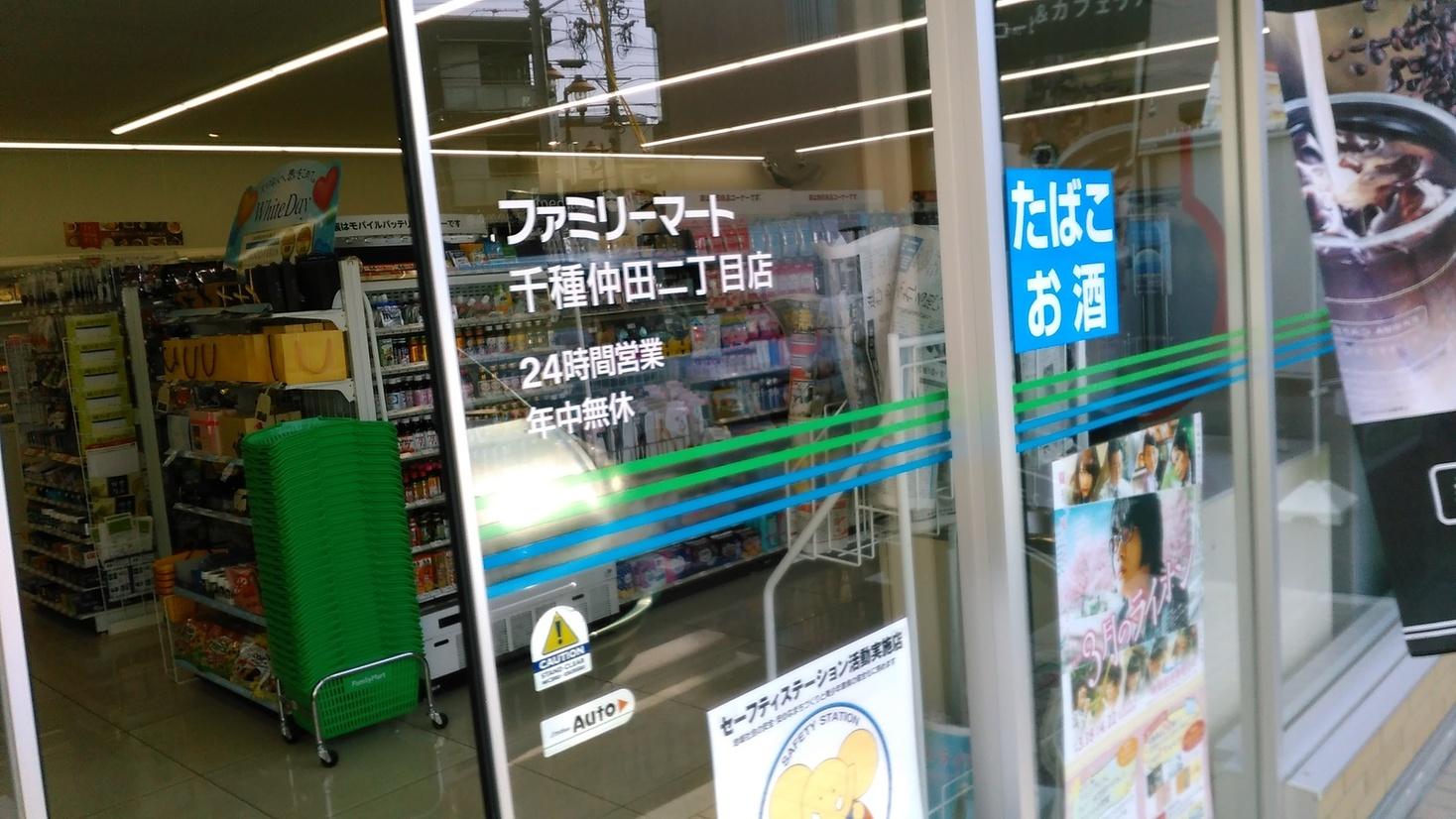 ファミリーマート 千種仲田二丁目店