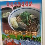 麺処 松福 -