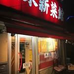 水新菜館 -