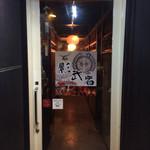串ざんまい - 影武者店の入り口