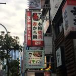 串ざんまい - 影武者が入るビルの看板