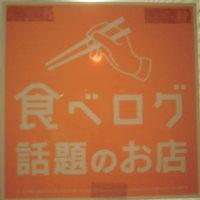 栄寿し - 食べログステッカー