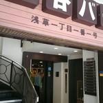レストランカミヤ - 平成29年弥生