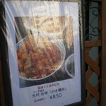 85周年にちなんで、かき揚げ丼が850円!