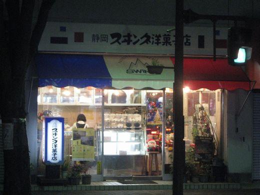 スヰング洋菓子店 name=